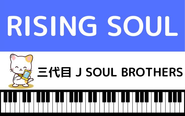三代目 J SOUL BROTHERSの『RISING SOUL』